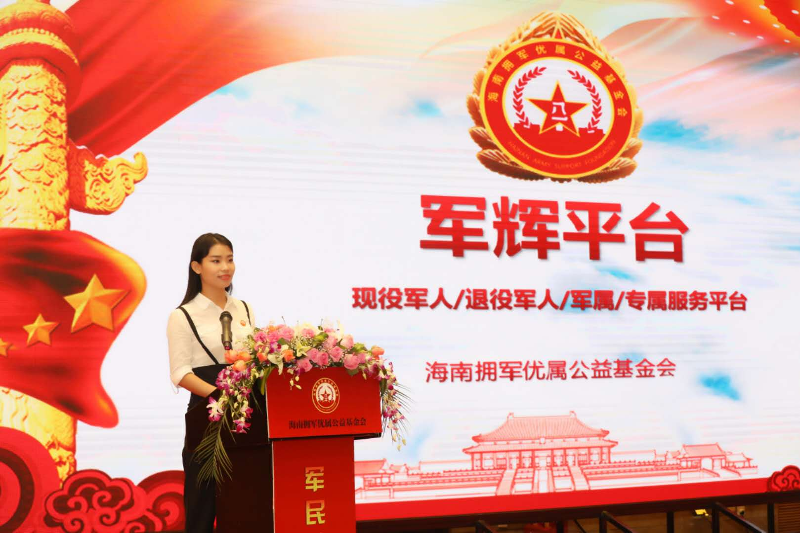 海南拥军优属公益基金会事业发展部主任 茹雪娜 讲解军辉平台