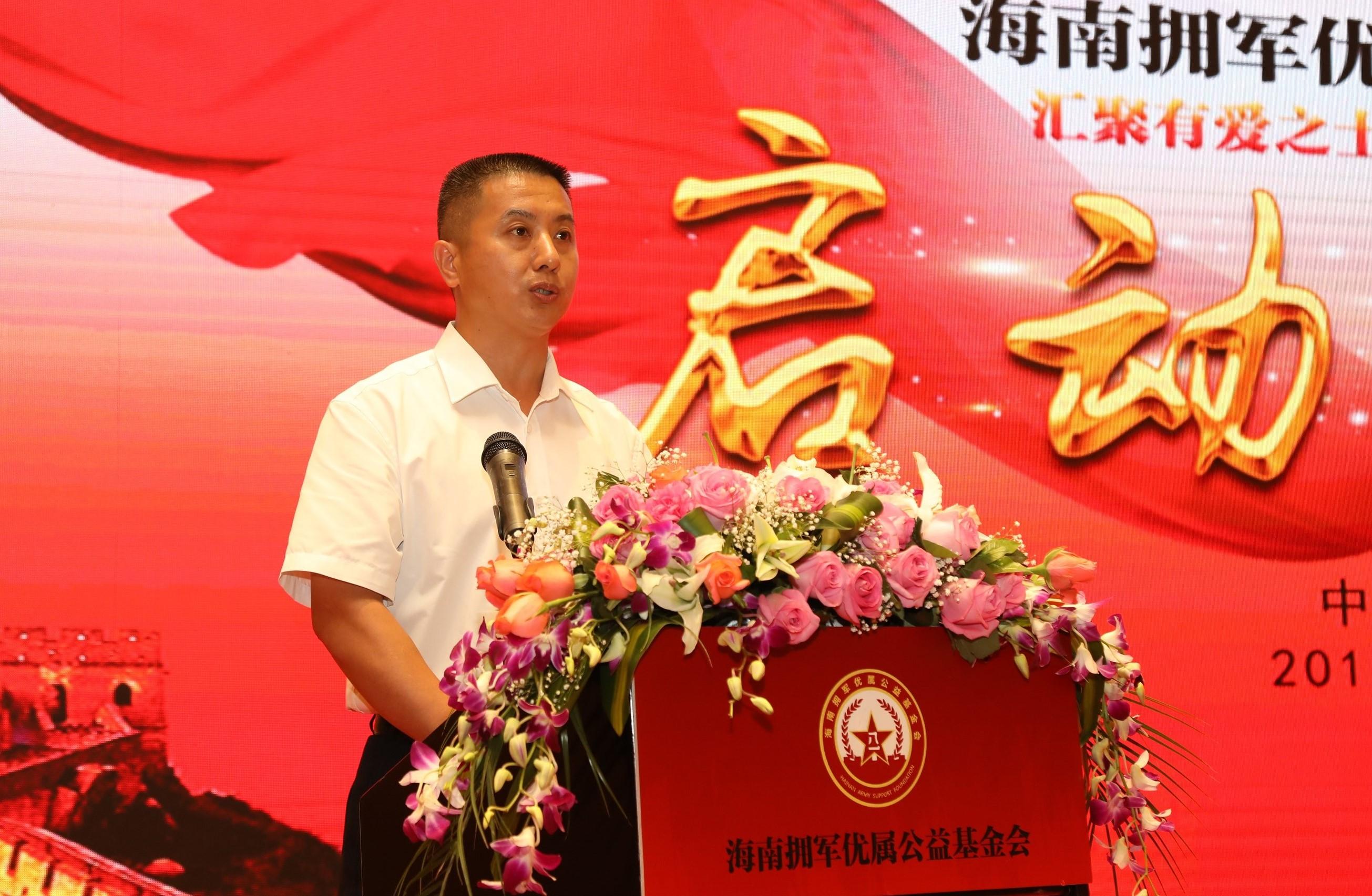 海南省民政厅处长蔡良宣读《海南省民政厅关于同意海南拥军优属公益基金会成立登记的批复》